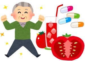 高血圧 トマト